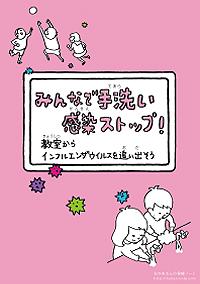 手洗い啓発ポスター無料 ... : トイレポスター無料 : 無料